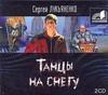 Лукьяненко С. В. - Аудиокн. Лукьяненко. Танцы на снегу 2CD обложка книги
