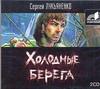 Лукьяненко С.В. - Аудиокн. Лукьяненко. Холодные берега 2CD обложка книги