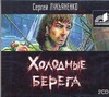 Аудиокн. Лукьяненко. Холодные берега 2CD Лукьяненко С.В.