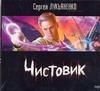 Чистовик (на CD диске) Лукьяненко