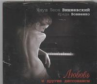 Аудиокн. Вишневский. Любовь и другие диссонансы