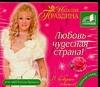 Любовь чудесная страна (на CD диске) Правдина Н.Б.