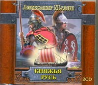 Мазин А.В. Аудиокн. Мазин. Княжья Русь 2CD александр мазин княжья русь