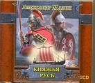Княжья Русь (на CD диске)