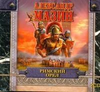 Мазин А.В. - Аудиокн. Мазин. Римский орел 2CD обложка книги