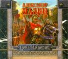 Цена Империи (на CD диске)