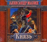 Князь (на CD диске) Мазин А.В.