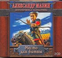Место для битвы (на CD диске) Мазин А.В.