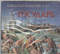 Государь (на CD диске) Макиавелли
