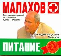 Малахов - Аудиокн. Малахов. Питание обложка книги