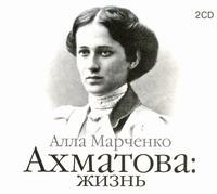 Аудиокн. Марченко. Ахматова:Жизнь Марченко Алла