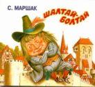 Шалтай-Болтай (на CD диске)
