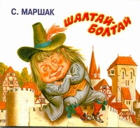 Шалтай-Болтай (на CD диске) Маршак С.Я.