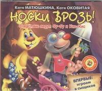 Аудиокн. Матюшкина. Носки врозь! обложка книги