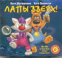 Матюшкина К. - Аудиокн. Матюшкина. Лапы вверх! обложка книги
