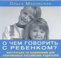Маховская О. - Аудиокн. Маховская. О чем говорить с ребенком обложка книги