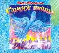 Метерлинк М. - Аудиокн. Метерлинк. Синяя птица обложка книги
