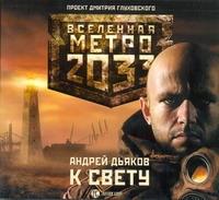 Дьяков А. - Аудиокн. Метро 2033. Дьяков. К свету обложка книги