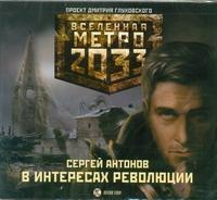 Аудиокн. Метро 2033. Антонов. В интересах революции обложка книги