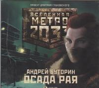 Буторин А.Р. - Аудиокн. Метро 2033. Буторин. Осада рая обложка книги