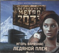 Метро 2033. Вардунас. Ледяной плен (на CD диске) Вардунас И.В.