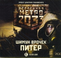 Метро 2033. Врочек. Питер (на CD диске)