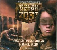 Гребенщиков - Аудиокн. Метро 2033. Гребенщиков. Ниже ада 2CD обложка книги