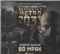 Дьяков А. - Аудиокн. Метро 2033. Дьяков. Во мрак обложка книги
