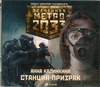 Калинкина - Аудиокн. Метро 2033. Калинкина. Станция-призрак обложка книги