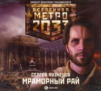 Аудиокн. Метро 2033. Кузнецов. Мраморный рай Кузнецов