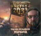 Метро 2033. Мельников. Муранча (на CD диске)