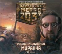Мельников - Аудиокн. Метро 2033. Мельников. Муранча обложка книги