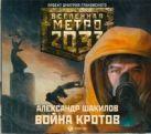 Метро 2033. Шакилов. Война кротов (на CD диске)