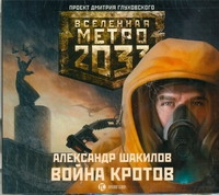 Шакилов - Метро 2033. Шакилов. Война кротов (на CD диске) обложка книги
