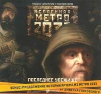 Аудиокн. Метро 2033. Сборник. Последнее убежище 2CD