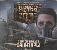 Зайцев Сергей - Аудиокн. Метро 2033. Зайцев. Санитары обложка книги