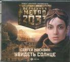 Метро 2033. Москвин. Увидеть солнце (на CD диске)