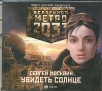 Москвин - Аудиокн. Метро 2033. Москвин. Увидеть солнце обложка книги