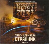 Аудиокн. Метро 2033. Цормудян.Странник Цормудян