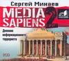 Минаев С. - Аудиокн. Минаев. MEDIA SAPIENS.Дневник информационного террориста 2CD обложка книги