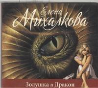 Михалкова Е.И. - Золушка и Дракон обложка книги
