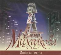 Аудиокн. Михалкова. Иллюзия игры Михалкова Е.И.