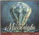 Алмазный эндшпиль (на CD диске)