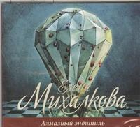 Михалкова Е.И. - Аудиокн. Михалкова. Алмазный эндшпиль обложка книги