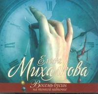 Восемь бусин на тонкой нитке (на CD диске) Михалкова Е.