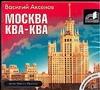 Аксенов В. - Аудиокн. Аксенов. Москва Ква-Ква обложка книги