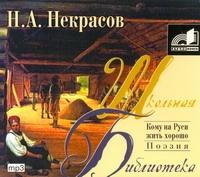 Некрасов Н.А. - Аудиокн. ШБ.Некрасов. Кому на Руси жить хорошо обложка книги