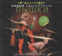 Новак Оксана - Аудиокн. Новак. Приключения Пышки. Отвязные обложка книги