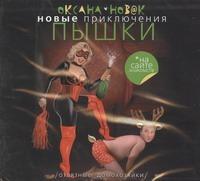 Приключения Пышки. Отвязные (на CD диске) Новак Оксана