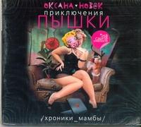 Новак Оксана - Аудиокн. Новак. Приключения Пышки. Хроники Мамбы обложка книги